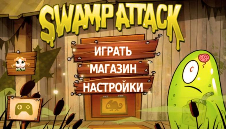 Swamp Attack мод много денег на Андроид